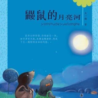 鼹鼠的月亮河16--小鱼姐姐讲故事