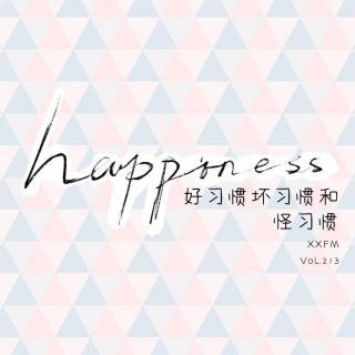 《好习惯坏习惯和怪习惯》Vol.213 XXFM 南京
