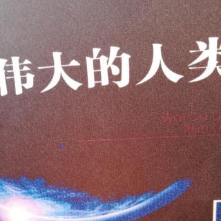 蒋松柏教授《伟大的人类》之第一章 谈天说地