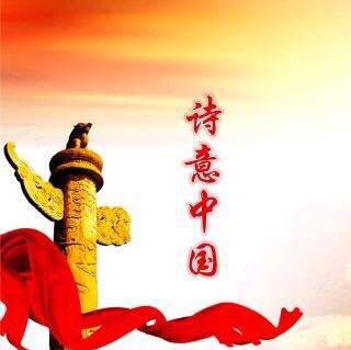 诗意中国(节选)
