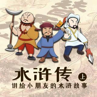 水浒传 002-关禁闭的星星