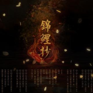 银临&云泣–锦鲤抄
