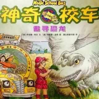 神奇校车·追寻恐龙
