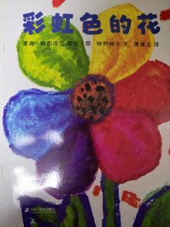 🌈彩虹色的花🌹