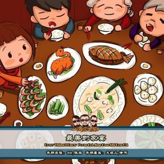 最美的家宴 - 一问三不知 015