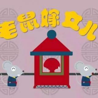 42【师爱与你同在】晚安故事——《老鼠嫁女》梅梦平老师