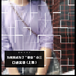 "【vol.032】为何我成了""职业""小三(上)"