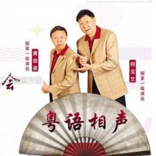 粤语相声-买新房 (何宝文、林运洪)