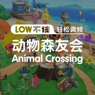 「LOW不住电台」游戏推荐:动物森友会