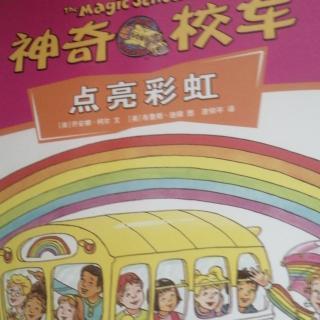 神奇校车—点亮彩虹