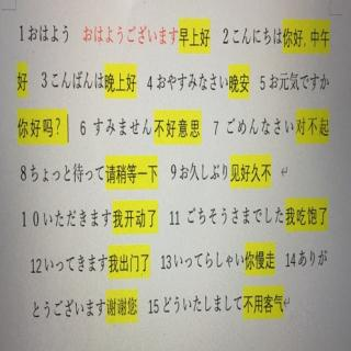 日语寒暄语1
