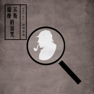 """vol.25福尔摩斯的""""诅咒""""——怪奇物语系列"""