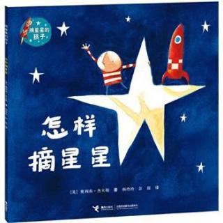 怎样摘星星(摘星星的孩子系列)