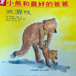 《小熊和最好的爸爸》——做游戏