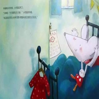第1515夜《小老鼠过生日》园长妈妈