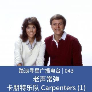 043 - 老声常弹之卡朋特乐队 Carpenters (1)