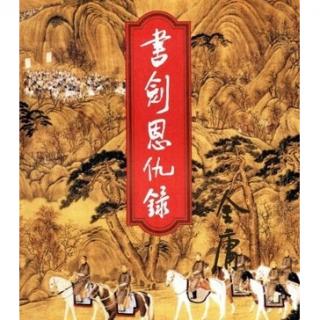 粵語廣播劇-書劍恩仇錄02