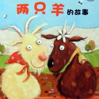 晚安故事《两只羊的故事》