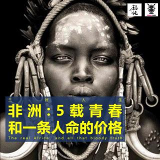 三好人生 – 非洲:5载青春和一条人命的价格