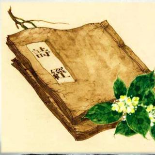 【古诗】《诗经》名句集锦