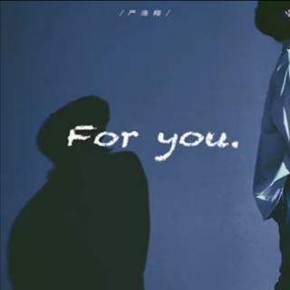 【严浩翔】For you