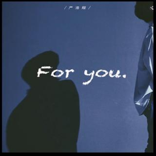 《for you》严浩翔