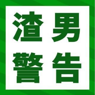 渣男渣不渣-暴雨调频 Vol.7