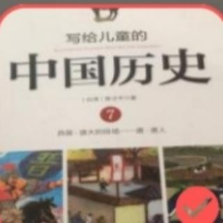 中国历史 7