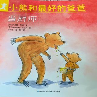 《小熊和最好的爸爸》——当厨师