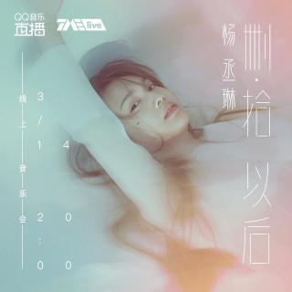 杨丞琳 - 青春住了谁 #删·拾 以后 线上音乐会Live