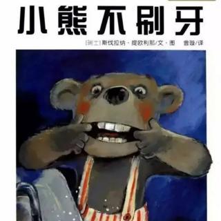 晚安故事—小熊不刷牙