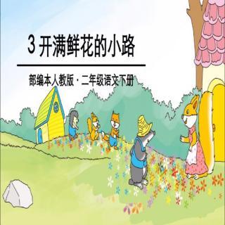 二年级下册课文巜3开满鲜花的小路》