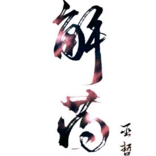 《解药》—作者:巫哲 第八十二章