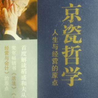 重读【京瓷哲学】33-36节