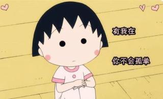 樱桃小丸子746集 情人节的野口同学/小丸子想变成猫