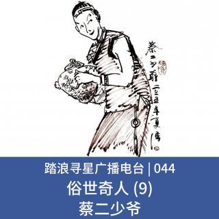 044 - 俗世奇人 (9) 蔡二少爷