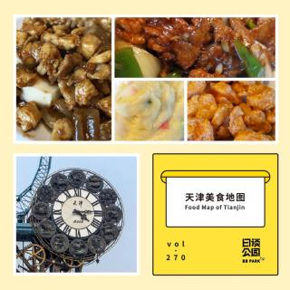 vol.270 天津美食地图