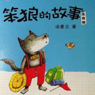 12.《笨狼的故事》:画画