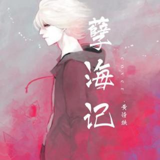 孽海记 (cover.黄诗扶)