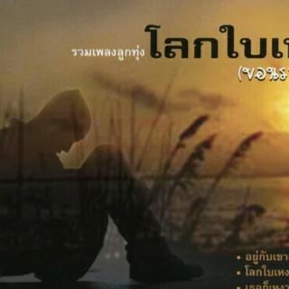 เธออยู่ที่ไหนหนอ - 叫 เพลงไทย
