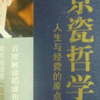 重读【京瓷哲学】41-42节