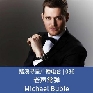 036 - 老声常弹之Michael Buble