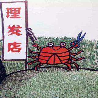 第1525夜《螃蟹的生意》园长妈妈
