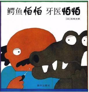 迪迪老师讲故事《鳄鱼怕怕 牙医怕怕》