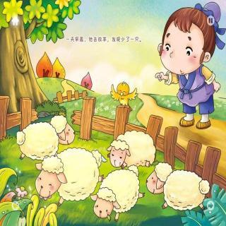 寓言故事《亡羊补牢》