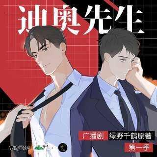 花絮02 | 广播剧《迪奥先生》 第一季