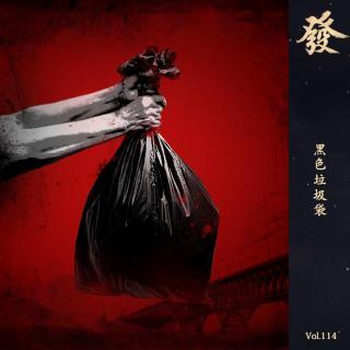 114期 - 黑色垃圾袋