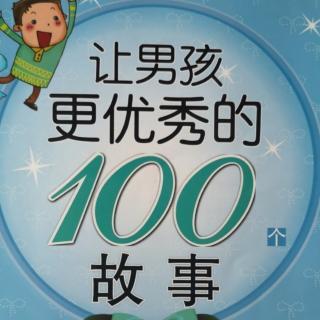 让男孩更优秀的100个故事8.