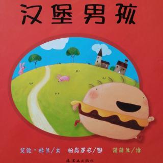 2.汉堡🍔男孩👦