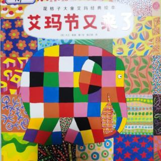 花格子大象艾玛经典绘本《艾玛节又来了》